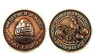 Монета сувенирная 2017 Адлер