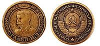 Монета сувенирная штампованная Сталин И.В. Адлер