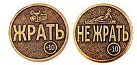 Монета сувенирная штампованная Жрать Не жрать Адлер