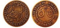 Монета сувенирная штампованная Повезет Не повезет Адлер