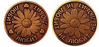 Монета сувенирная штампованная Любит Не любит Адлер