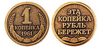 Монета сувенирная штампованная Копейка рубль бережет Анапа