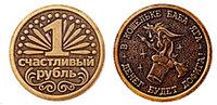 Монета сувенирная штампованная 1 счастливый рубль Баба Яга