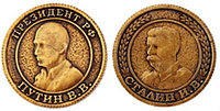 Монета сувенирная штампованная Путин В.В. - Сталин И.В.