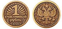 Монета сувенирная штампованная 1 счастливый рубль Орел