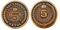 Монета сувенирная штампованная Счастливый пятак