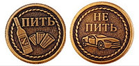 Монета сувенирная штампованная Пить Не пить №2