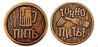 Монета сувенирная штампованная Пить Точно пить №2