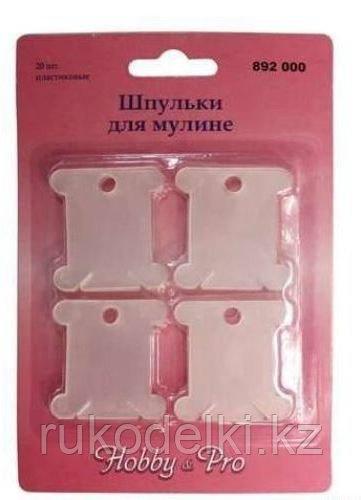Шпульки для наматывания мулине (пластик) 20 шт.