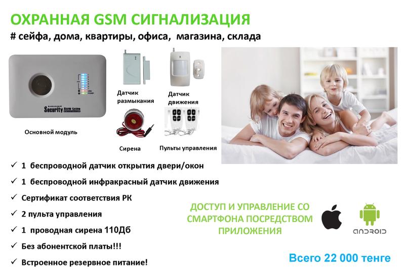 GSM сигнализация с функцией управления со смартфона