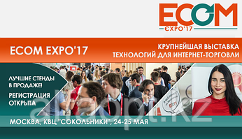 ECOM EXPO`17 В МОСКВЕ