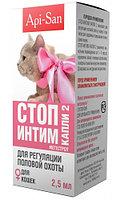 Стоп-интим капли 2 (для кошек) 2,5мл
