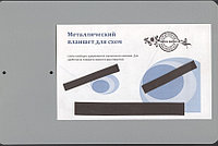 Металлический планшет для схем