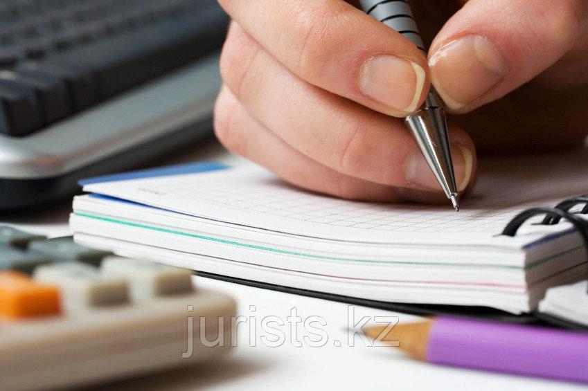 Внесение изменений и дополнений в учредительные документы юридического лица