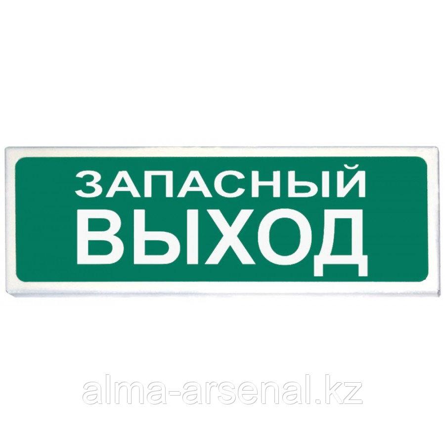 Призма-102 вар. 03 «Запасный выход»