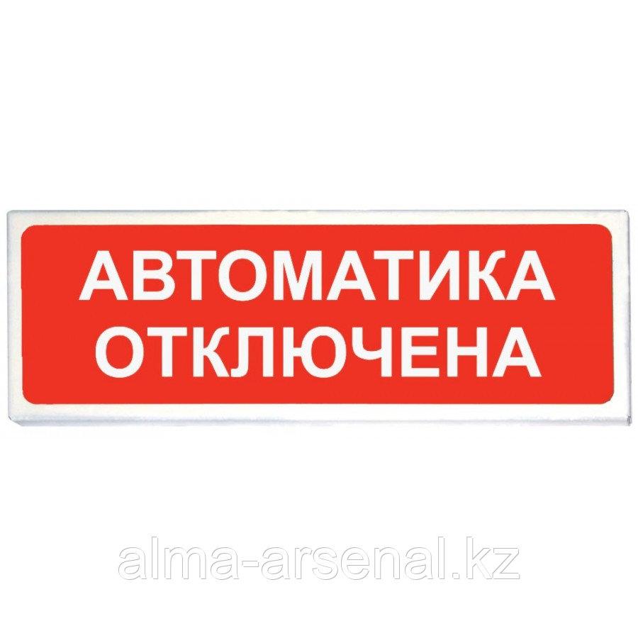 Призма-102 вар. 04 «Автоматика отключена»