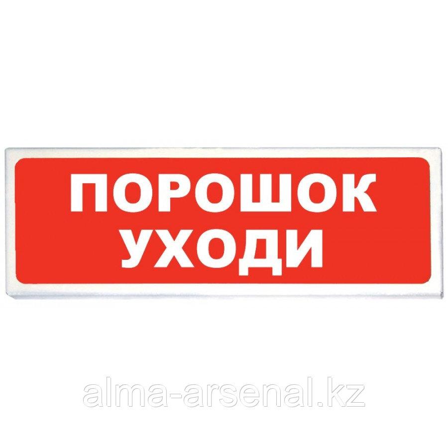 Призма-102 вар. 05 «Порошок уходи»
