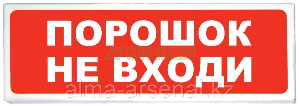 Призма-102 вар. 06 «Порошок не входи»