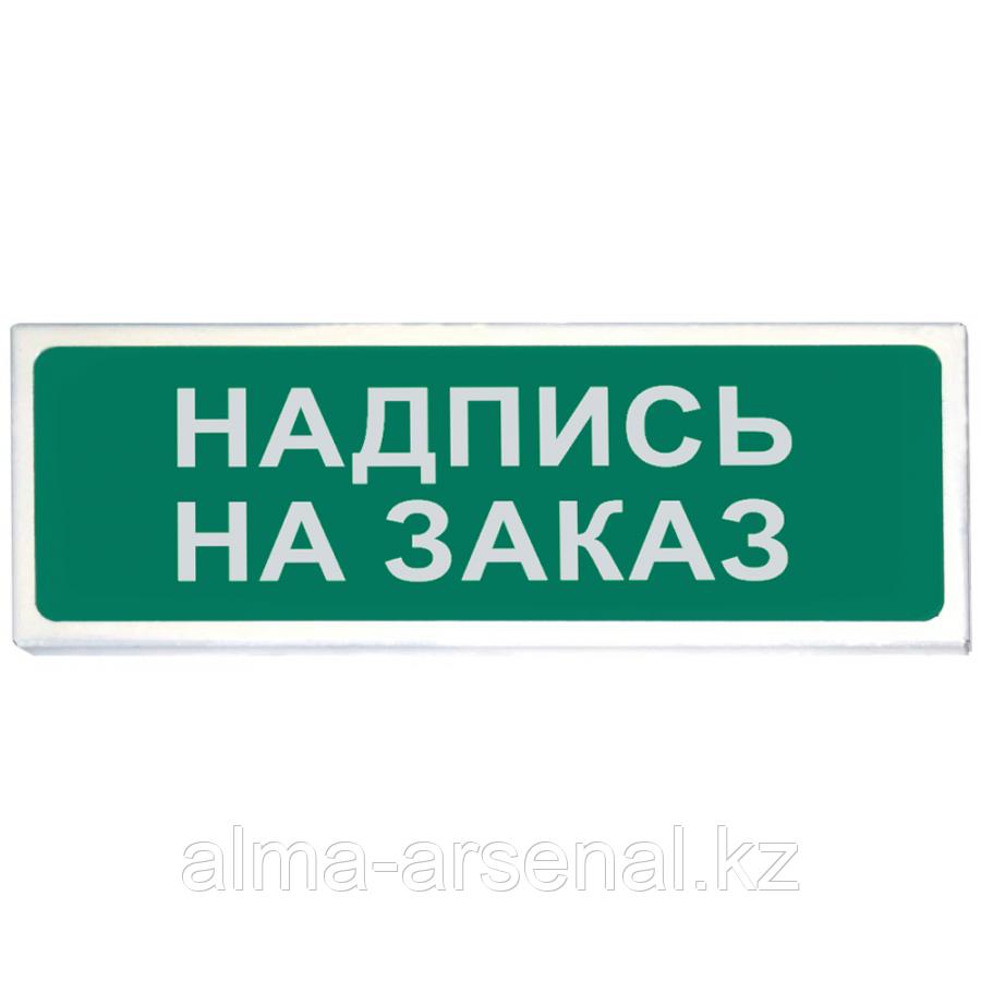 Призма-102 вар. 07 (любая надпись)