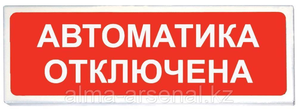 Призма-301-12-04 «Автоматика отключена»