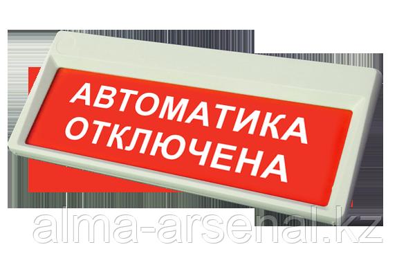 Призма-302-12-04 «Автоматика отключена»