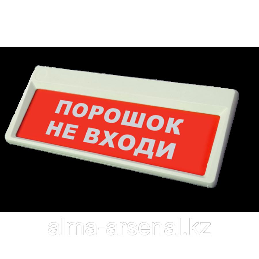 Призма-302-12-06 «Порошок не входи»
