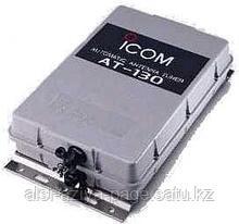 Автоматический антенный КВ тюнер ICOM AT-130, 1,6…30 МГц,150Вт