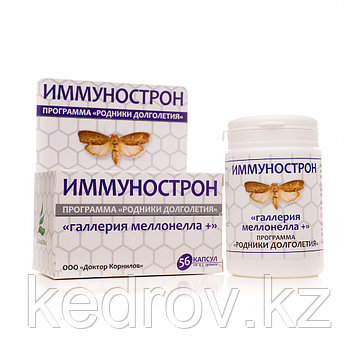 Иммунострон «Галлерия меллонелла +», 56 капсул. Нормализует состояние иммунной системы.