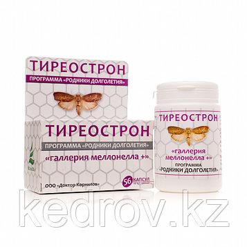Тиреострон «Галлерия меллонелла +», 56 капсул. При заболеваниях щитовидной железы.