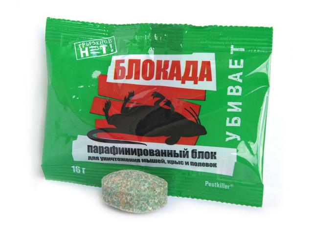 Средство от мышей Блокада, 16 гр