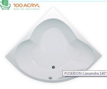 Акриловая угловая ванна Кассандра 140x140 (Полный комплект)