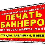 Банеры в Алматы, печать баннеров в Алматы, фото 2