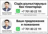 Стикеры+Алматы, фото 3