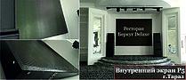 """г. Тараз, ресторан """"Беркут Deluxe"""", внутренний экран Р5"""
