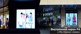 Магазин Дефакто, ТРЦ Спутник, АзияПарк, Хан-Шатыр, Апорт