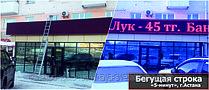 г.Астана, сеть магазинов 5-минут, красная бегущая строка