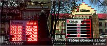 г.Алматы, KZI Bank, табло обмена валют