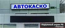 г. Павлодар, Сеть заправок Pegas, наружный экран Р8