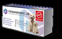 Гельмимакс-20 (д/щен и взр.соб круп. пород) 2*200мг