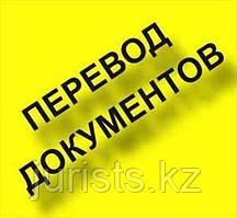 Перевод документов с русского на казахский язык и наоборот