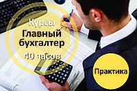 Курсы для главных бухгалтеров в Алматы