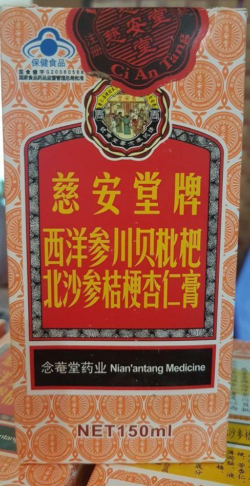 Сироп от кашля (очистка легких) 150 ml.