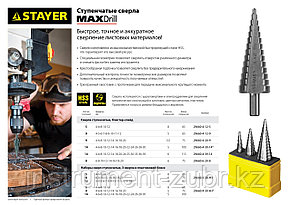"""Набор STAYER """"MASTER"""": Ступенчатые сверла по сталям и цвет.мет., сталь HSS, d=3-14мм,12ступ. d 4-12 мм 5 ступ., d 6-20мм 8ступ., фото 2"""
