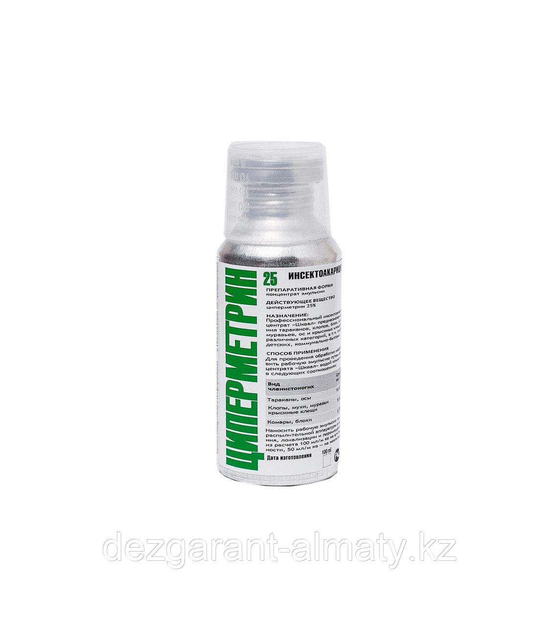 Циперметрин 25, КЭ (алюм. флакон 100 мл). Средство от клещей, муравьев, тараканов, клопов и насекомых