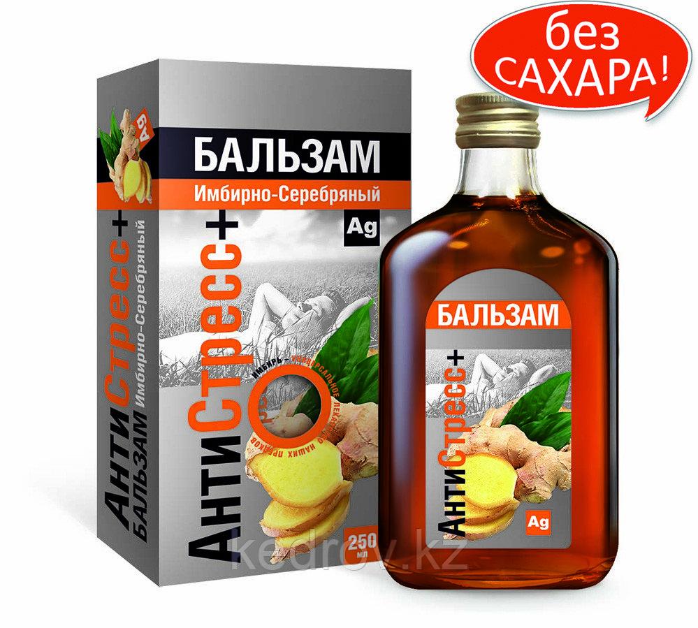 """Бальзам """"Имбирно-Серебрянный"""" Антистресс плюс, 250 мл"""
