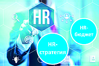 """Тренинг - """"HR - Стратегия Управления персоналом"""""""