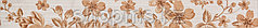 Керамическая плитка GRACIA Fabric beige border 01 (65*600)****