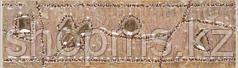 Керамическая плитка Шахтинская Селинг бордюр (200*57)