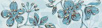 Керамическая плитка Шахтинская Модена бордюр голубой (200*57)*