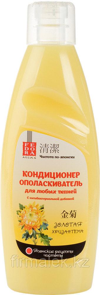 """Fedora Кондиционер-ополаскиватель """"Золотая хризантема"""""""